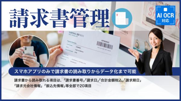 【請求書管理アプリ】