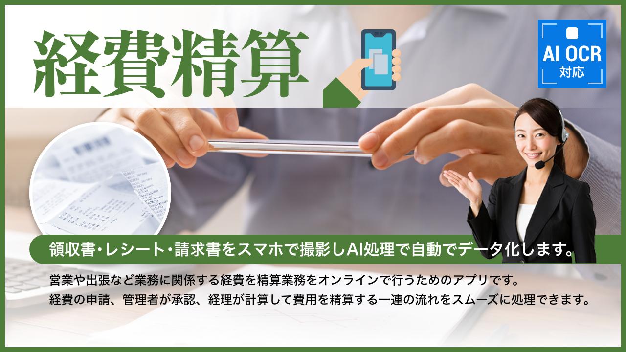 【経費精算アプリ】